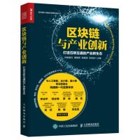 区块链与产业创新 打造互联互通的产业新生态 区块链大数据打造智能经济区块链技术 区块链技术架构书