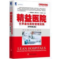 【二手书8成新】精益医院:世界医院管理实践(原书第2版 Mark Graban 机械工业出版社