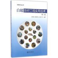 白蚁防控工程实用技术(第2版) 中山大学出版社