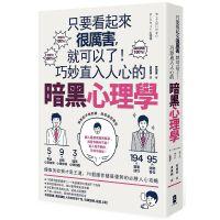 现货 台湾原版 只要看起来很厉害 就可以了!巧妙直入人心的暗黑心理学