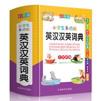 华语教学:小学生多功能英汉汉英词典