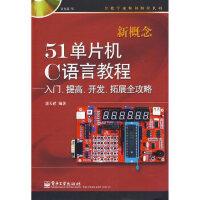 新概念51单片机C语言教程――入门、提高、开发、拓展全攻略