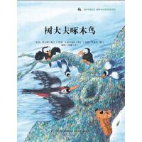 树大夫啄木鸟――啄木鸟的特性和习性
