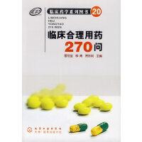 临床药学系列图书(20)--临床合理用药270问