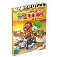 植物大战僵尸2武器秘密之历史漫画 两汉上