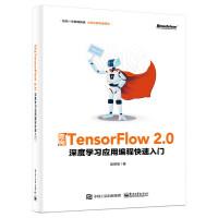 走向TensorFlow 2.0:深度�W���用�程快速入�T