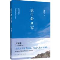 【二手书8成新】愿生命从容 周国平 北京十月文艺出版社