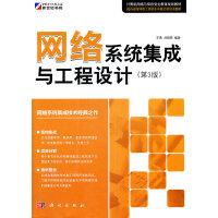 网络系统集成与工程设计(第3版)
