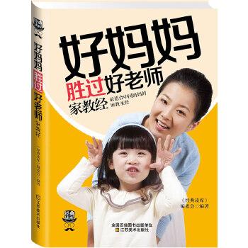 经典读库3:好妈妈胜过好老师家教经 好妈妈胜过好老师