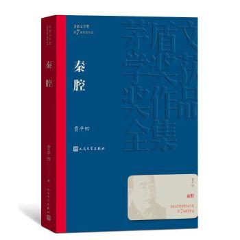 秦腔(pdf+txt+epub+azw3+mobi电子书在线阅读下载)