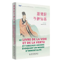 中华之美丛书:道德经与神仙画(汉法对照)