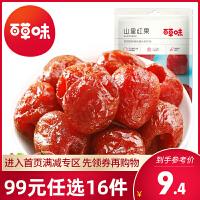 【99元16件】【百草味-冰糖山楂120g】精选酸甜特产 休闲零食小吃 山楂果
