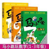 淘气包马小跳玩数学一年级二级三年级 杨红樱的书籍儿童系列书全套3册 6-8-12岁小学生一二三年级数学逻辑思维训练书课