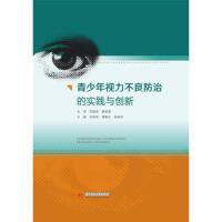 青少年视力不良防治的实践与创新 朱绍咏,谭晓东,段瑞华 9787568037433