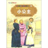彩绘世界经典童话全集67(第7辑) 人生智慧童话(1):小公主 [英] 伯内特(Burnett F.ll),[意] 费