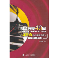 钢琴启蒙40周――《汤普森简易钢琴教程》教学辅导手册