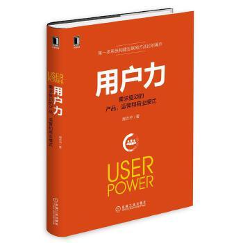 用户力:需求驱动的产品、运营与商业模式(pdf+txt+epub+azw3+mobi电子书在线阅读下载)