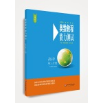 奥数教程(第七版)能力测试・高中第三分册