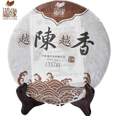 2015年鸿福缘越陈越香普洱茶熟茶357克/饼 7饼