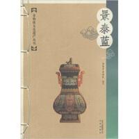 【二手书8成新】景泰蓝 李苍彦,李新民 北京出版集团公司,北京出版社