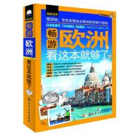 【二手书8成新】畅游欧洲,看这本就够了 《畅游欧洲》编辑部 化学工业出版社