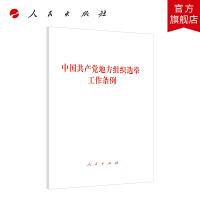 中国共产党地方组织选举工作条例