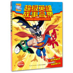 DC超级英雄故事合集