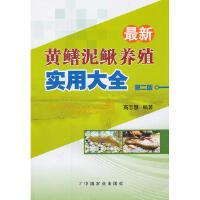 zui新黄鳝泥鳅养殖实用大全第二版/高志慧