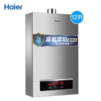 海尔燃气热水器JSQ25-13YD2(12T)(拉丝)