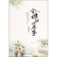 [二手旧书9成新]会移动的房子,金晓磊,台海出版社, 9787801418661