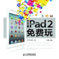 iPad 2免费玩