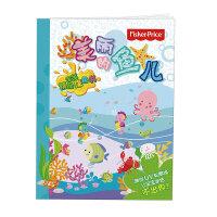 费雪宝宝精品涂色书 美丽的鱼儿