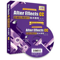 After Effects CC影视后期制作技术教程(第二版)
