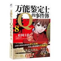 万能鉴定士Q的事件簿8