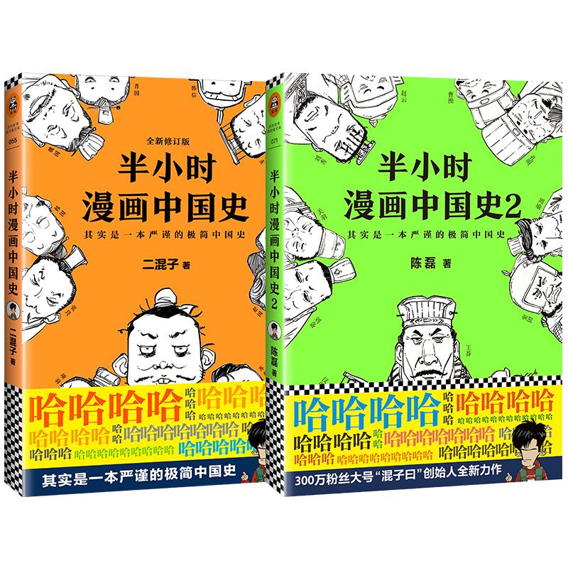 """半小时漫画中国史1+中国史2(套装共2册)(其实是一本严谨的极简中国史。)(这本史书真好看) 300万粉丝大号""""混子曰""""创始人陈磊(二混子)全新力作,看半小时漫画,通五千年历史,用漫画解读历史,开启阅读新潮流。读客出品。"""