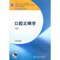 口腔正畸学(本科口腔含实习教程) (第6版)
