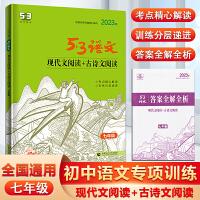2022新版5.3语文 七年级现代文阅读+古诗文阅读 初中7年级上册下册通用语文阅读专项突破训练综合练习辅导初一53曲一