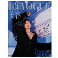 【2020年4月现货】计入销量 VOGUE服饰与美容杂志2020年4月/期 刘亦菲封面+内页专访 现货