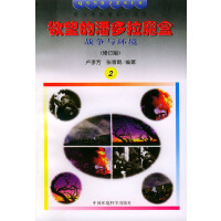 【旧书二手书8新正版】 欲望的潘多拉魔盒:战争与环境(修订版)――青少年环境知识