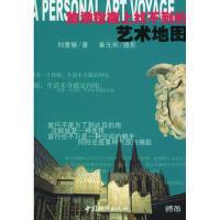 【正版二手书9成新左右】旅游指南上找不到的艺术地图 刘惠媛 中国城市出版社