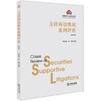 【二手书8成新】支持诉讼维权案例评析(2018年 郭文英,徐明 9787519726508