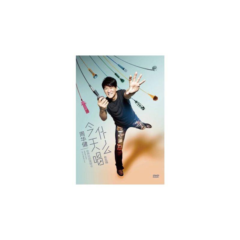 正版 周华健:今天唱什么世界巡回演唱会台北场2DVD光盘碟片