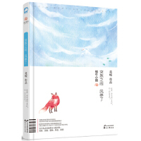 【二手旧书8成新】蜗牛小镇 突然之间风停了 莫峻,莫峻 9787551119078 花山文艺出版社