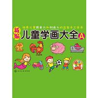 新编儿童学画大全(A)(电子书)