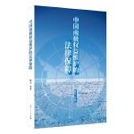 中国南极权益维护的法律保障
