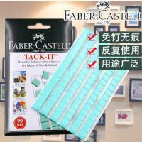 辉柏嘉(Faber-castell)75G粘土无痕胶免钉蓝胶进口黏土照片墙胶当当自营