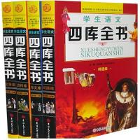 学生语文四库全书 作文名著成语资料小学生工具书16开全4卷五六年级语文