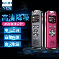 【全国包邮+送原装充电器】飞利浦录音笔VTR5800专业会议微型高清远距降噪声控超长待机迷你