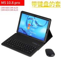 华为M5 10.8英寸带键盘保护套平板电脑无线蓝牙键盘送鼠标M5 pro