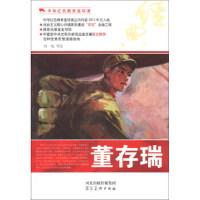 新(百种图书)中华红色教育连环画(手绘本)-董存瑞 刘端 等 绘 9787531049562